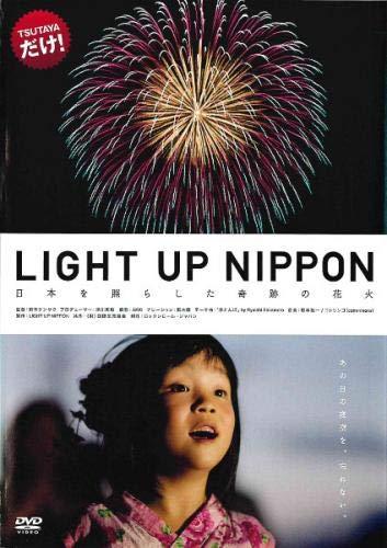 LIGHT UP NIPPON 日本を照らした奇跡の花火 [レンタル落ち]
