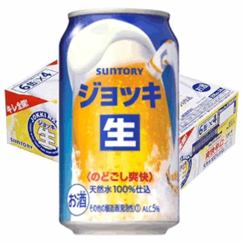 誓い分無限サントリー ジョッキ生 350ml缶1ケース(24本入)