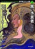 黒い予言者 新訂版コナン全集 (創元推理文庫)