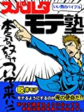 【いい男のバイブル】スパルタ モテ塾