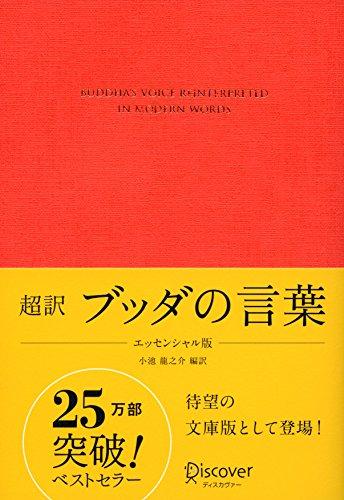 超訳 ブッダの言葉 エッセンシャル版 (ディスカヴァークラシック文庫シリーズ)