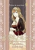 ボクラノキセキ~short stories~ Fichier de caractères.2 ボクラノキセキ~short stories~ 分冊版 (ZERO-SUMコミックス)
