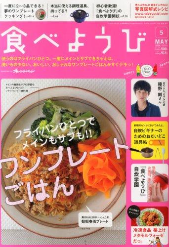 食べようび 2014年 05月号 [雑誌]