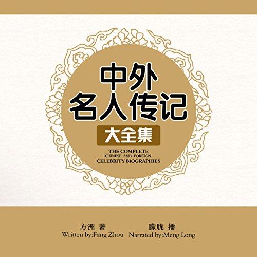 『中外名人传记大全集 - 中外名人傳記大全集 [The Complete Chinese and Foreign Celebrity Biographies]』のカバーアート