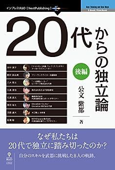 [公文 紫都]の20代からの独立論 後編 (NextPublishing)
