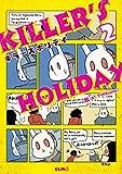 KILLER 039 S HOLIDAY 2 (コミックELMO)