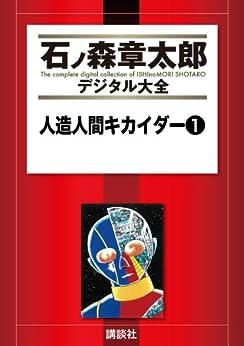 人造人間キカイダー(1) (石ノ森章太郎デジタル大全) | 石ノ森章太郎 | 青年マンガ | Kindleストア | Amazon