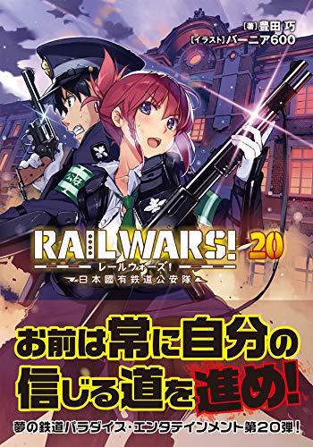 RAIL WARS! 20 日本國有鉄道公安隊 (Jノベルライト文庫)