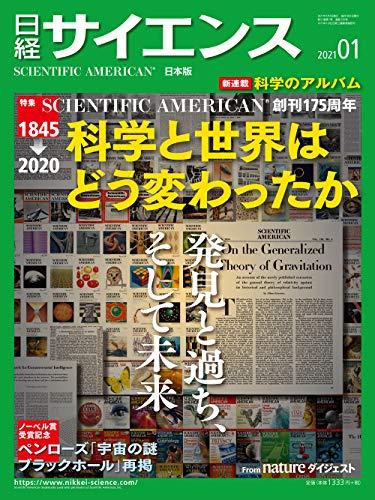 日経サイエンス2021年1月号(特集:科学の近代史 発見と過ちの175年)