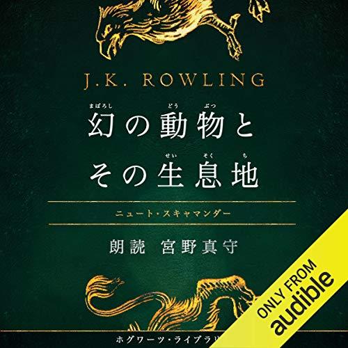 幻の動物とその生息地 Audiobook By J.K.ローリング, 松岡 佑子 cover art