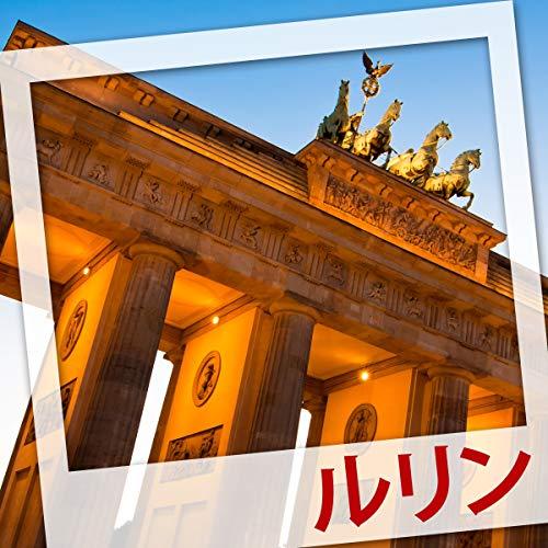 『世界の街めぐりオーディオガイド ベルリン 編』のカバーアート