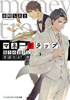 [木崎ちあき] マネートラップ 第01-02巻