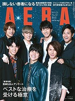 [AERA編集部]のAERA9/23号