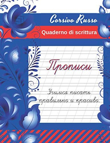 Corsivo Russo. Quaderno di Scrittura.: Eserciziario di Pratica Russa.