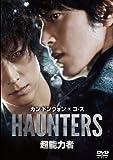 超能力者 スペシャル・エディション [DVD] image