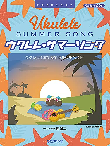 ウクレレ/サマー・ソング ~ウクレレ1本で奏でる夏うたベスト 模範演奏CD付