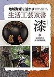 漆(うるし)2植物特性と最新植栽技術 (地域資源を活かす生活工芸双書)
