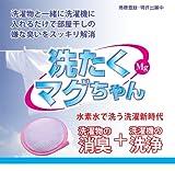 洗たくマグちゃん ピンク