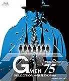 Gメン'75 SELECTION一挙見Blu-ray VOL.2[Blu-ray/ブルーレイ]