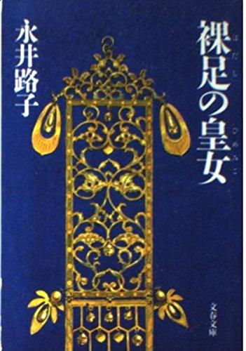 裸足の皇女(ひめみこ) (文春文庫) - 永井 路子
