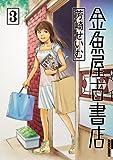 金魚屋古書店(3) (IKKI COMIX)