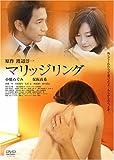 マリッジリング[DVD]