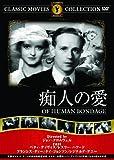 痴人の愛 [DVD] - レスリー・ハワード, ベティ・デイヴィス, ジョン・クロムウェル