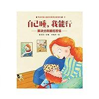 自己睡,我能行:张丹丹-写给中国儿童的性教育启蒙绘本