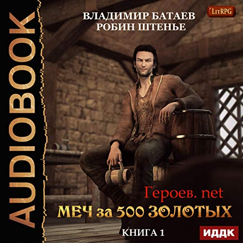 Heroes.net, Book 1: Sword for 500 Gold (Russian Edition) audiobook cover art