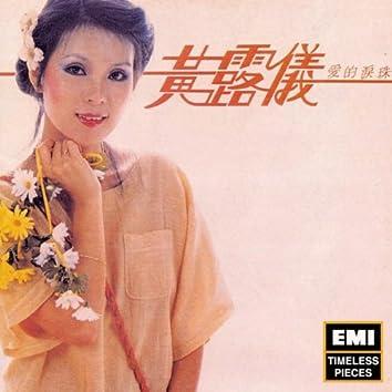 Ai De Lei Zhu