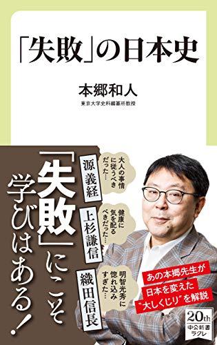 「失敗」の日本史 (中公新書ラクレ)