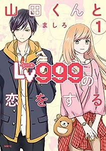 山田くんとLv999の恋をする 1巻 表紙画像