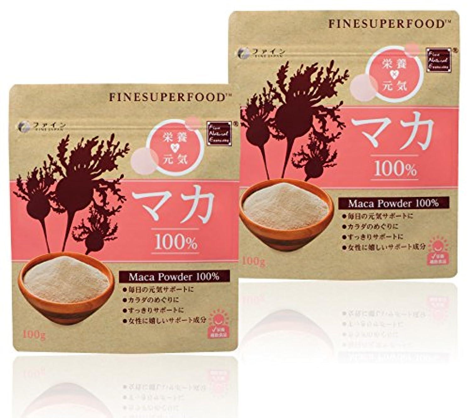 社会細断料理ファイン スーパーフード マカ100% 女性にうれしい成分豊富 使いやすい粉末タイプ (1日1.5g/100g入)×2個セット
