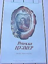 1979 RUSSIAN JEWISH ARTIST REBECCA TZUSMER ART EXHIBITION SOVIET POSTER