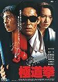 極道拳[DVD]