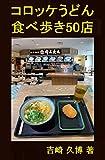 コロッケうどん 食べ歩き50店 (グルメシリーズ)