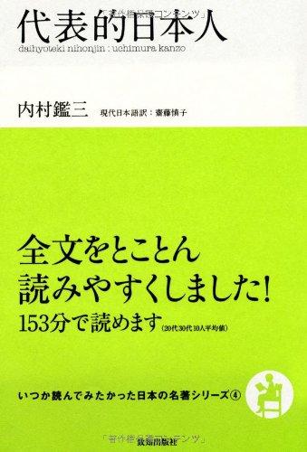 代表的日本人 (いつか読んでみたかった日本の名著シリーズ4)