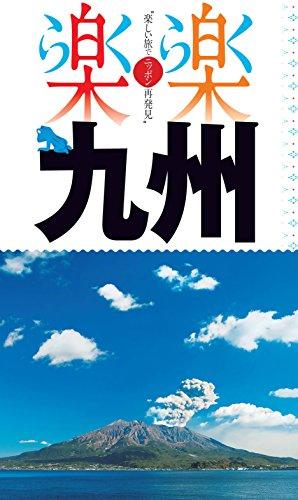 九州 (楽楽)の詳細を見る