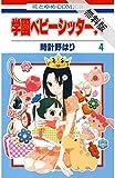 学園ベビーシッターズ【期間限定無料版】 4 (花とゆめコミックス)