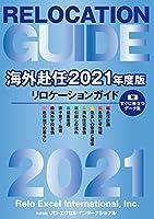 海外赴任2021年度版リロケーションガイド 【2021年度版】付録:海外赴任・留学出発までのスケジュールチエックノート