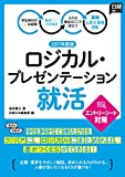 ロジカル・プレゼンテーション就活 エントリーシート対策 2017年度版 (日経就職シリーズ)