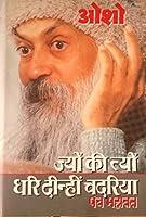 Jyon Ki Tyon Dhar Deenhi Chadariya