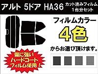 SUZUKI スズキ アルト HA36S / HA36V 車種別 カット済み カーフィルム ハイマウントストップランプ切抜き有り用/ダークスモーク