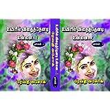 உயிரில் விதைத்தேனடி உன்னை -Part 1 (பாகம் ஒன்று) (Tamil Edition)