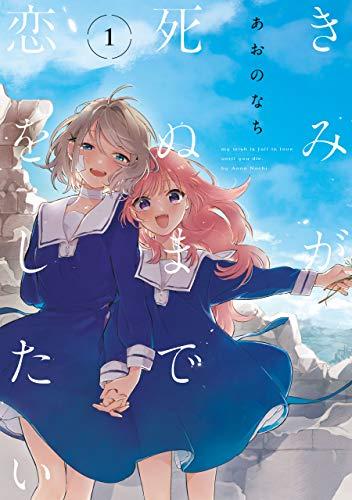 きみが死ぬまで恋をしたい: 1 (百合姫コミックス)