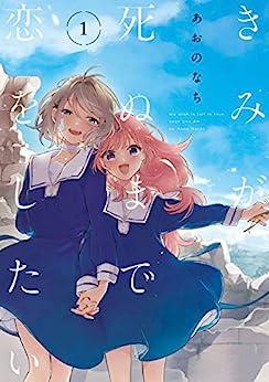 [あおの なち]のきみが死ぬまで恋をしたい: 1 (百合姫コミックス)
