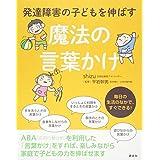 発達障害の子どもを伸ばす魔法の言葉かけ (健康ライブラリー)