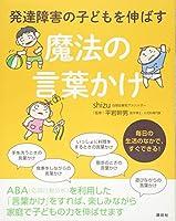 発達障害の子どもを伸ばす魔法の言葉かけ (健康ライブラリー) (日本語) 単行本(ソフトカバー)