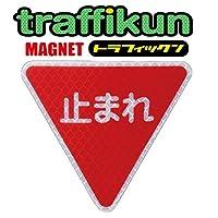 本物のデザインデータと素材を使用した標識 マグネット ステッカー (止まれ)