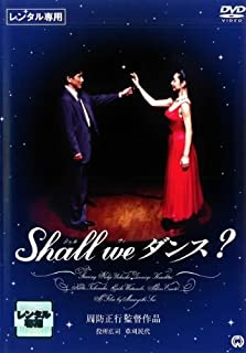 Shall we ダンス? シャル・ウィ・ダンス [レンタル落ち]